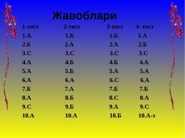 Жавоблари 1-тест 2-тест 3-тест 4- тест 1.А 1.Б 1.Б 1.А 2.Б 2.А 2.А 2.Б 3.С 3....
