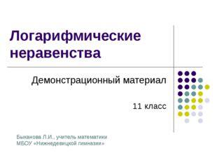 Логарифмические неравенства Демонстрационный материал 11 класс Быканова Л.И.,