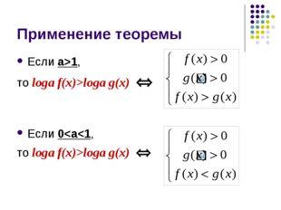 Применение теоремы Если а>1, то logа f(x)>logа g(x)  Если 0