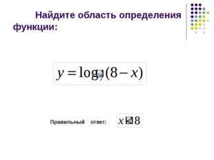 Найдите область определения функции: Правильный ответ: