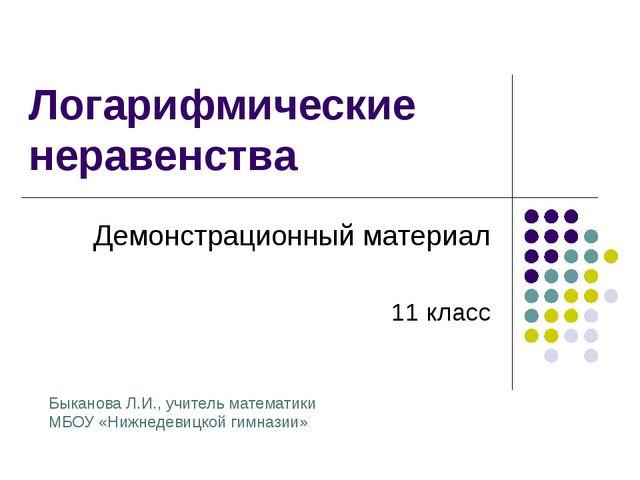 Логарифмические неравенства Демонстрационный материал 11 класс Быканова Л.И.,...