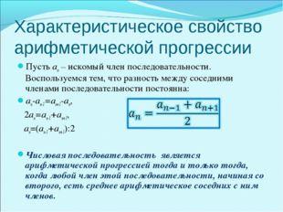 Характеристическое свойство арифметической прогрессии Пусть an – искомый член