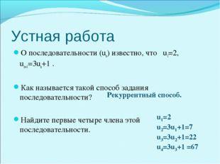 Устная работа О последовательности (un) известно, что u1=2, un+1=3un+1 . Как