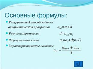 Основные формулы: Рекуррентный способ задания арифметической прогрессии an+1=