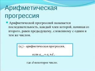 Арифметическая прогрессия Арифметической прогрессией называется последователь