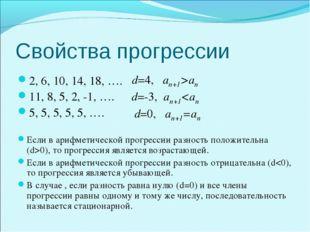 Свойства прогрессии 2, 6, 10, 14, 18, …. 11, 8, 5, 2, -1, …. 5, 5, 5, 5, 5, …