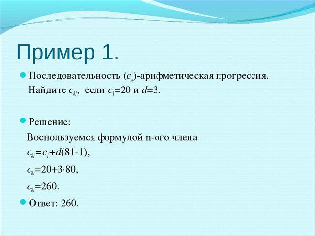 Пример 1. Последовательность (cn)-арифметическая прогрессия. Найдите c81, есл...