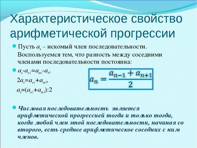 Характеристическое свойство арифметической прогрессии Пусть an – искомый член...