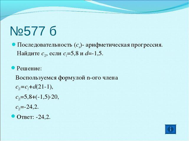 №577 б Последовательность (cn)- арифметическая прогрессия. Найдите c21, если...
