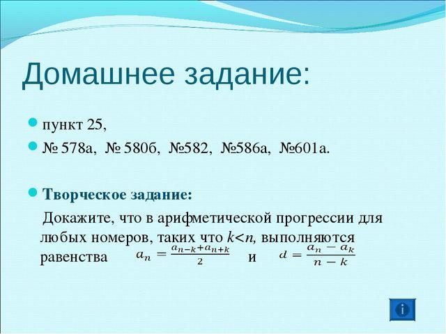 Домашнее задание: пункт 25, № 578а, № 580б, №582, №586а, №601а. Творческое за...