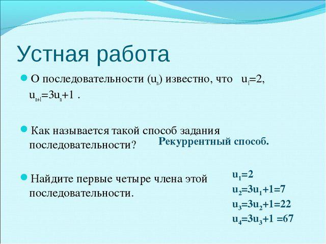 Устная работа О последовательности (un) известно, что u1=2, un+1=3un+1 . Как...
