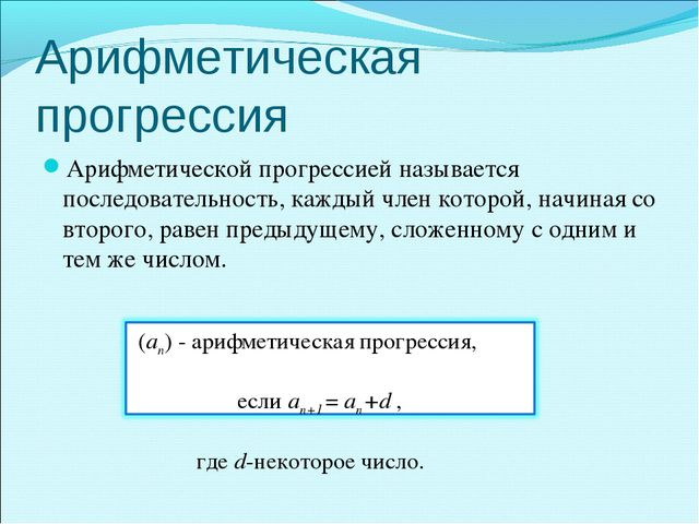 Арифметическая прогрессия Арифметической прогрессией называется последователь...
