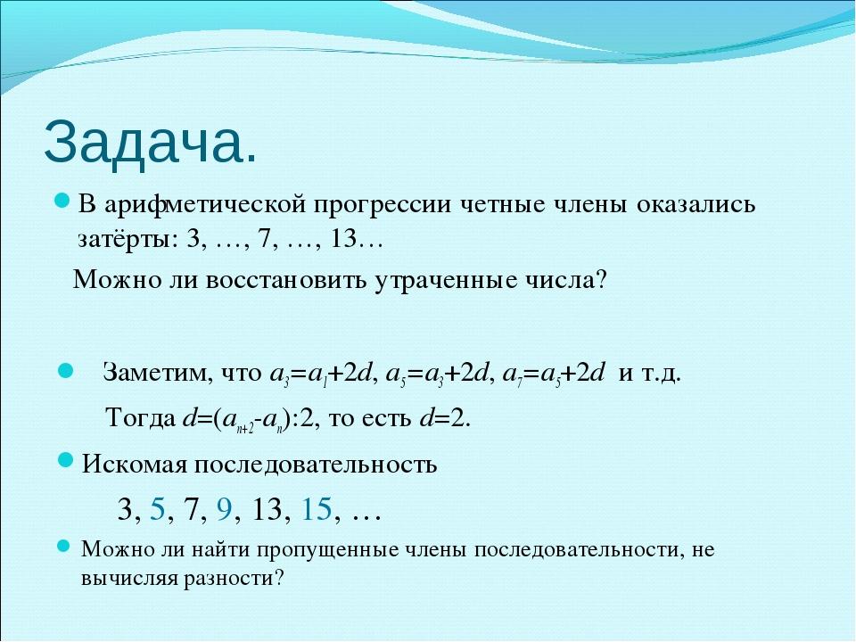 Задача. В арифметической прогрессии четные члены оказались затёрты: 3, …, 7,...