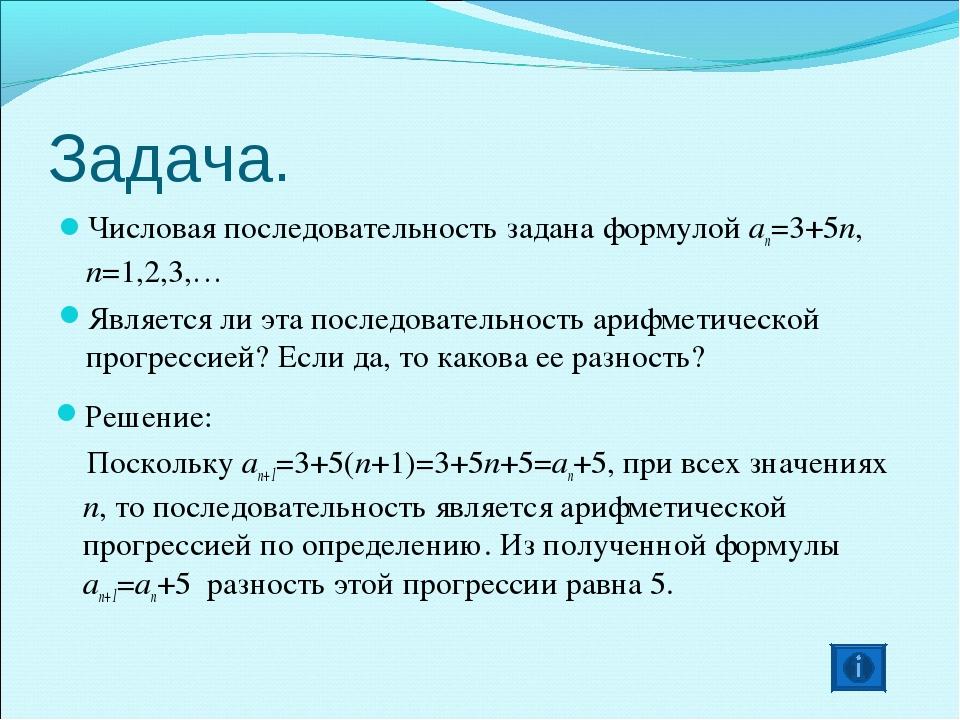 Задача. Числовая последовательность задана формулой an=3+5n, n=1,2,3,… Являет...