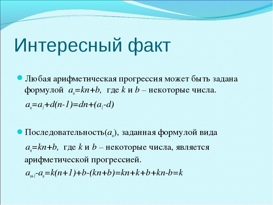 Интересный факт Любая арифметическая прогрессия может быть задана формулой an...