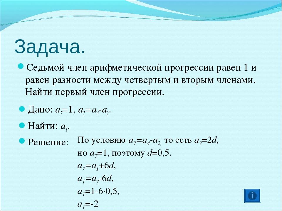 Задача. Седьмой член арифметической прогрессии равен 1 и равен разности между...