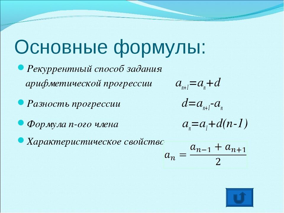 Основные формулы: Рекуррентный способ задания арифметической прогрессии an+1=...