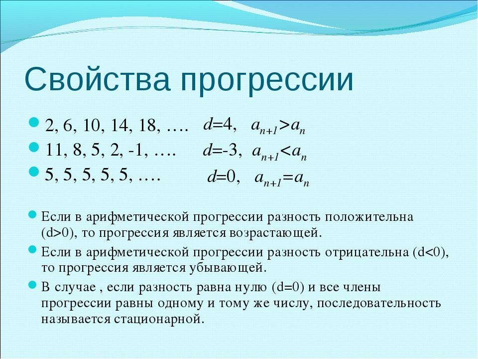 Свойства прогрессии 2, 6, 10, 14, 18, …. 11, 8, 5, 2, -1, …. 5, 5, 5, 5, 5, …...