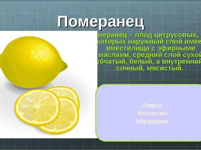Померанец Померанец –плод цитрусовых, у которых наружный слой имеет вместили...