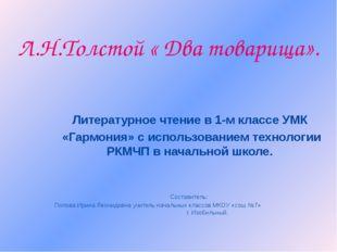 Л.Н.Толстой « Два товарища». Литературное чтение в 1-м классе УМК «Гармония»