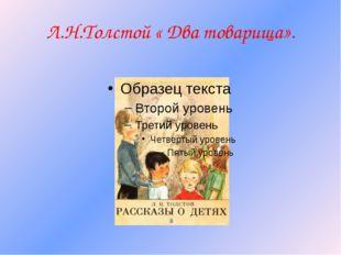 Л.Н.Толстой « Два товарища».