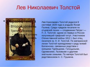 Лев Николаевич Толстой Лев Николаевич Толстой родился 9 сентября 1828 года в
