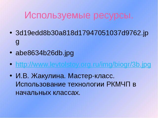 Используемые ресурсы. 3d19edd8b30a818d17947051037d9762.jpg abe8634b26db.jpg h...