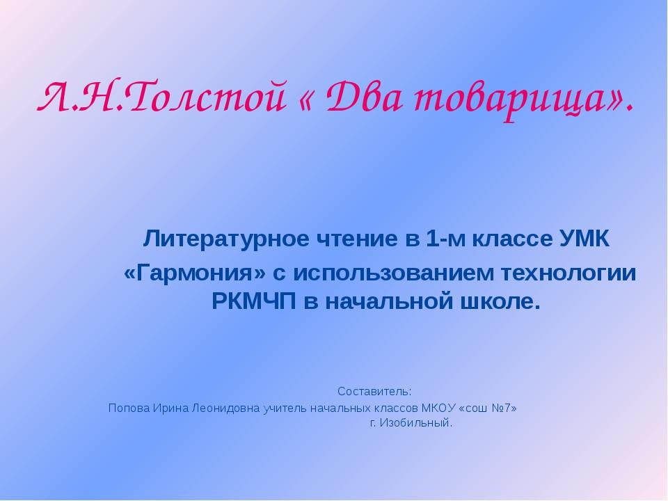 Л.Н.Толстой « Два товарища». Литературное чтение в 1-м классе УМК «Гармония»...