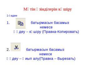 1-қадам 1. батырмасын басамыз немесе Өңдеу – көшіру (Правка-Копировать) баты