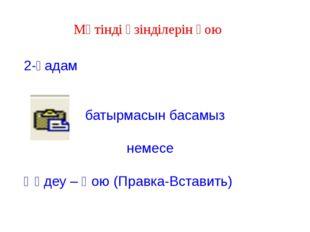2-қадам батырмасын басамыз немесе Өңдеу – Қою (Правка-Вставить) Мәтінді үзін
