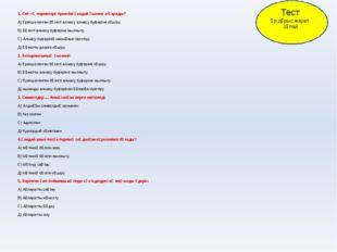 Тест әр дұрыс жауап 1ұпай 1. Ctrl +C пернелері тіркесімі қандай қызмет атқар