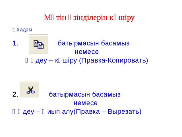 1-қадам 1. батырмасын басамыз немесе Өңдеу – көшіру (Правка-Копировать) баты...