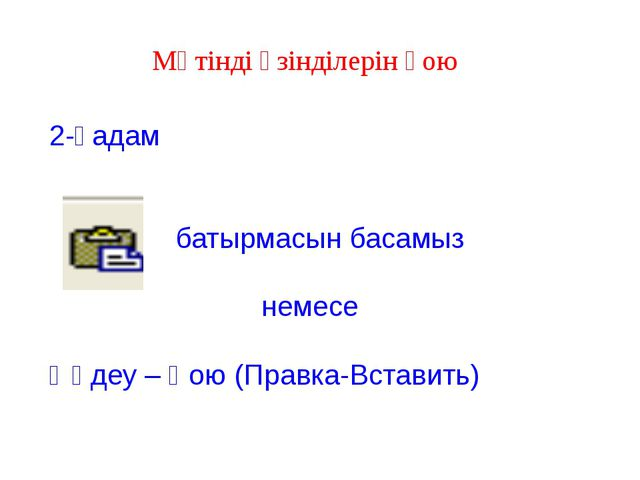 2-қадам батырмасын басамыз немесе Өңдеу – Қою (Правка-Вставить) Мәтінді үзін...