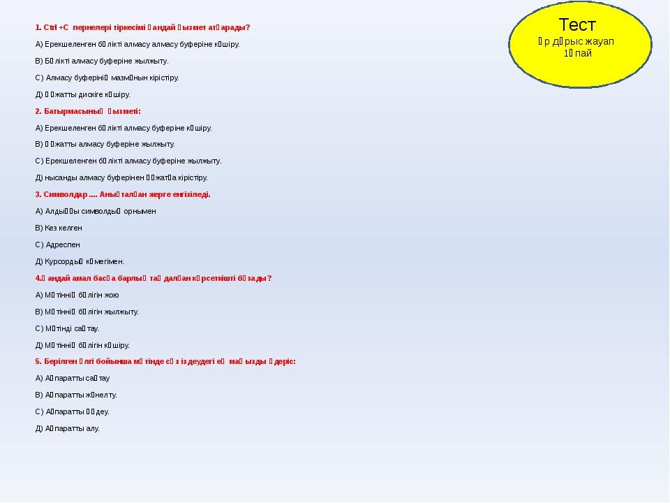 Тест әр дұрыс жауап 1ұпай 1. Ctrl +C пернелері тіркесімі қандай қызмет атқар...