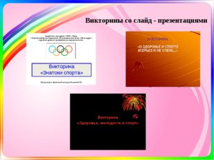 Викторины со слайд - презентациями