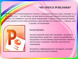 """""""MS OFFICE PUBLISHER"""" БУКЛЕТ— этоотпечатанный лист бумаги, сложенный пополам"""