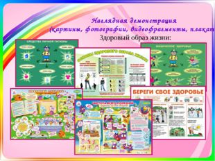 Наглядная демонстрация (картины, фотографии, видеофрагменты, плакаты) Здоровы