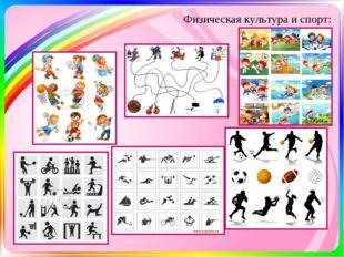 Физическая культура и спорт: