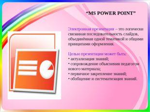 """""""MS POWER POINT"""" Электронная презентация – это логически связанная последоват"""