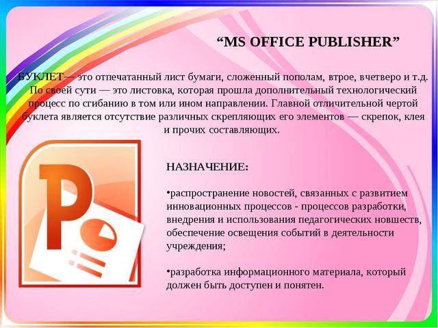 """""""MS OFFICE PUBLISHER"""" БУКЛЕТ— этоотпечатанный лист бумаги, сложенный пополам..."""