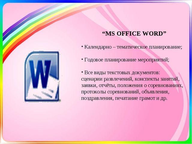 """MS OFFICE WORD"" Календарно – тематическое планирование; Годовое планировани..."