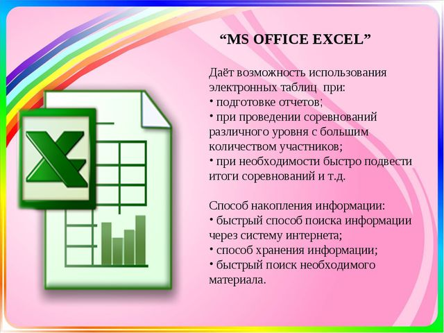 """""""MS OFFICE EXCEL"""" Даёт возможность использования электронных таблиц при: подг..."""
