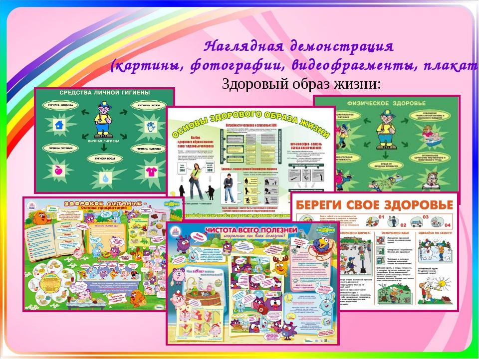 Наглядная демонстрация (картины, фотографии, видеофрагменты, плакаты) Здоровы...