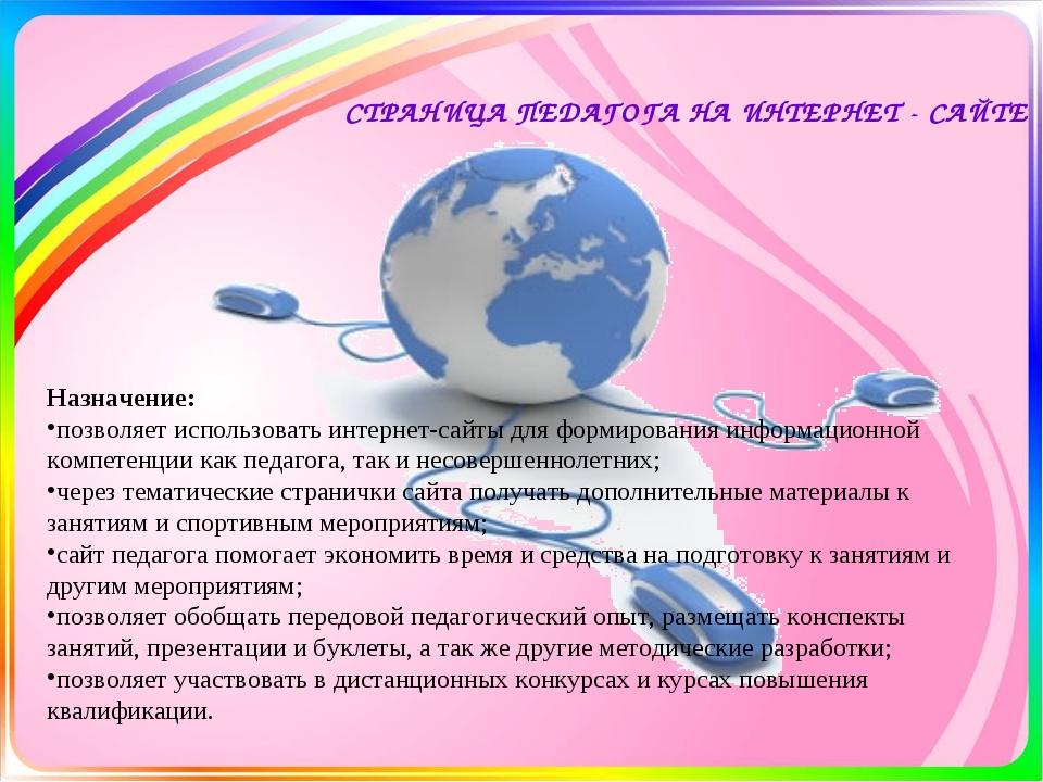 СТРАНИЦА ПЕДАГОГА НА ИНТЕРНЕТ - САЙТЕ Назначение: позволяет использовать инте...