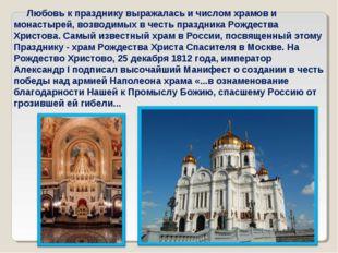 Любовь к празднику выражалась и числом храмов и монастырей, возводимых в чес