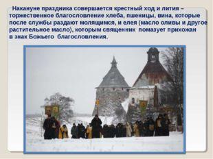 Накануне праздника совершается крестный ход и лития – торжественное благосло