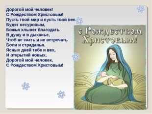 Дорогой мой человек! С Рождеством Христовым! Пусть твой мир и пусть твой век