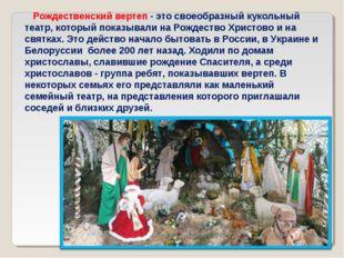 Рождественский вертеп - это своеобразный кукольный театр, который показывали