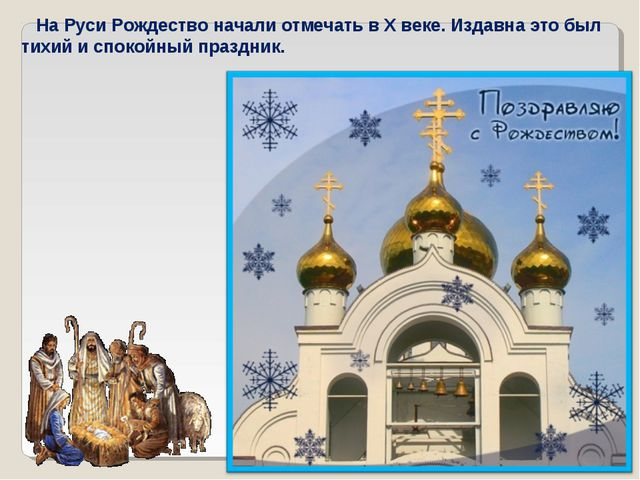 На Руси Рождество начали отмечать в Х веке. Издавна это был тихий и спокойны...
