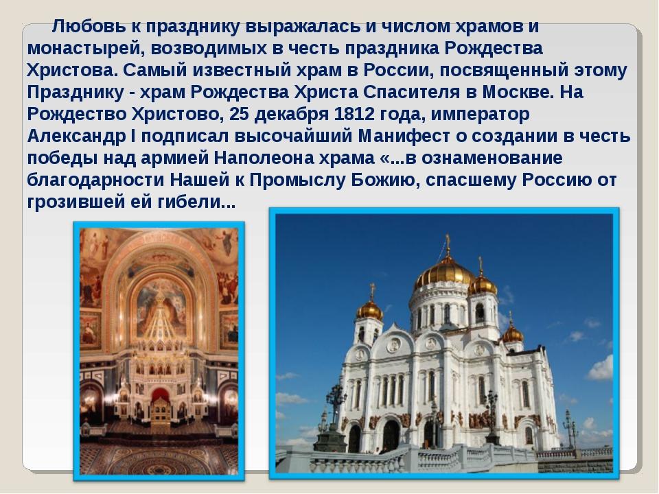 Любовь к празднику выражалась и числом храмов и монастырей, возводимых в чес...